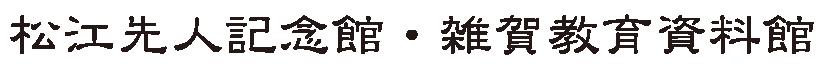 松江先人記念館・雑賀教育資料館