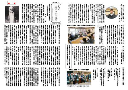 さいか まちづくり通信(H31年1月号)〜岡崎運兵衛 特集〜